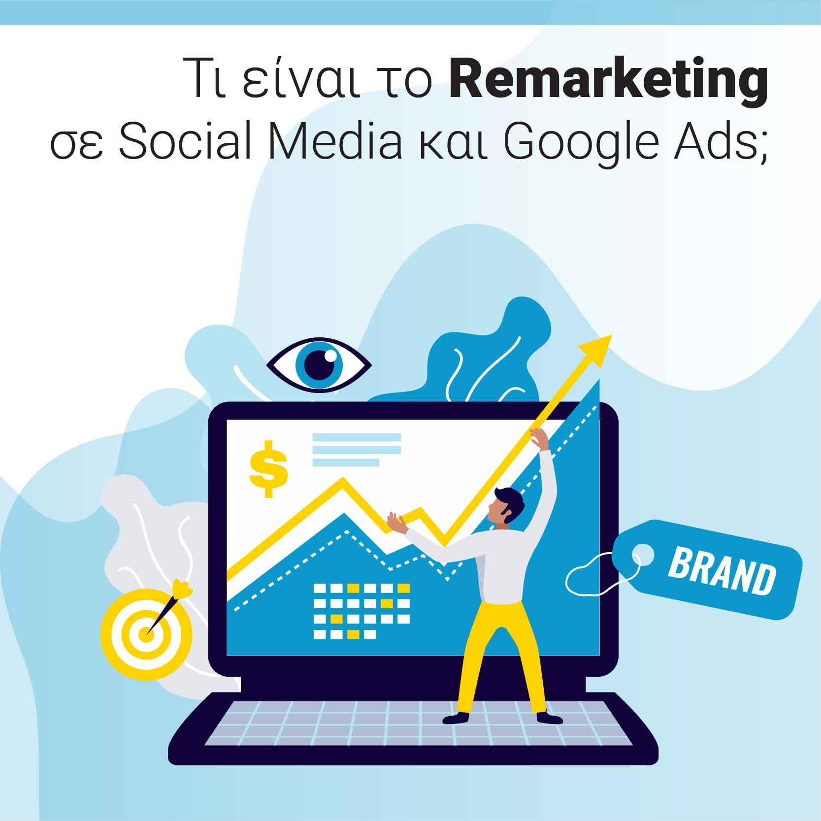Τι είναι το Remarketing σε social media και google ads