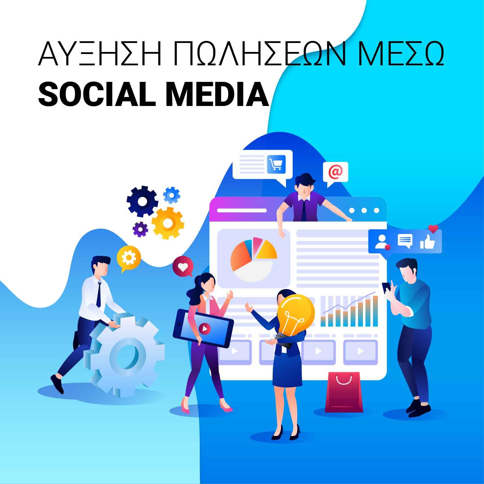 Αύξηση πωλήσεων μεσω social media