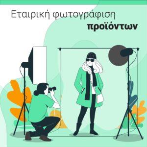 Εταιρική φωτογράφιση προϊόντων