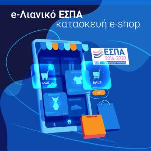 e-λιανικό: ΝΕΟ πρόγραμμα ΕΣΠΑ